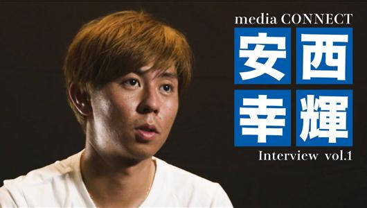 安西 幸輝 Interview vol.1