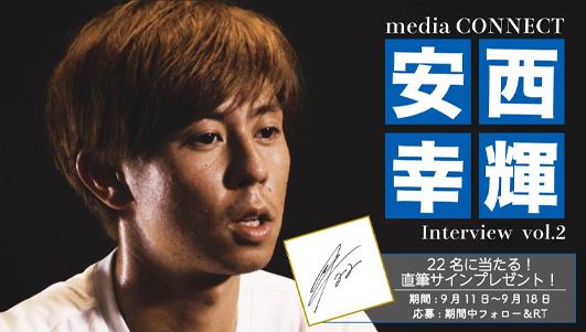 安西 幸輝 Interview vol.2